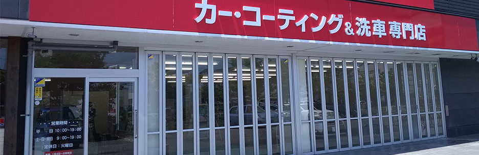 新潟県庁前店